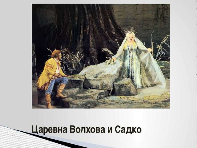 Царевна Волхова и Садко