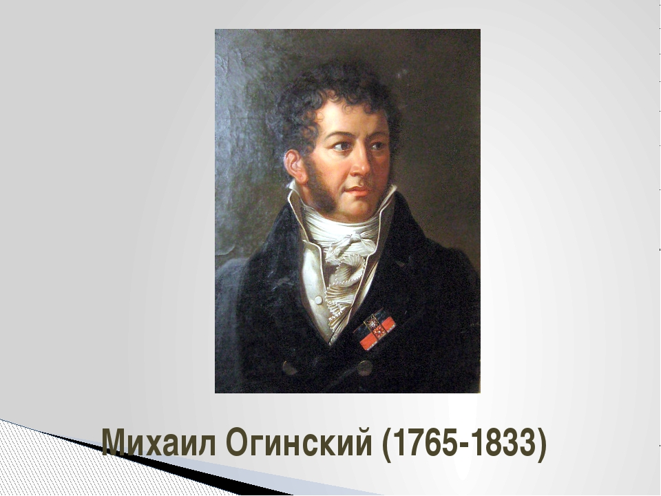 Михаил Огинский (1765-1833)