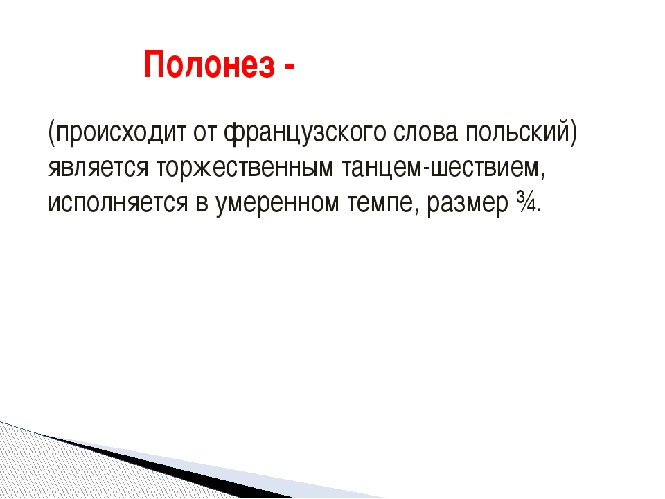 Полонез - (происходит от французского слова польский) является торжественным...
