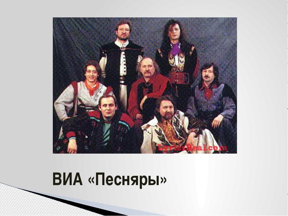 ВИА «Песняры»