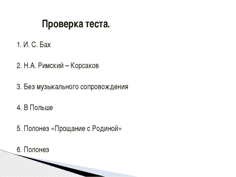 1. И. С. Бах 2. Н.А. Римский – Корсаков 3. Без музыкального сопровождения 4....
