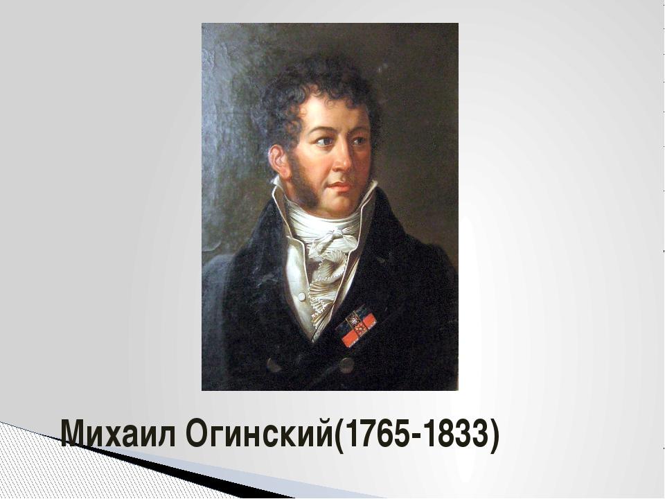 Михаил Огинский(1765-1833)