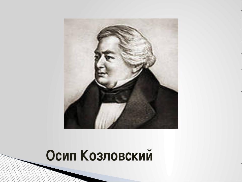Осип Козловский