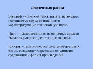 Лексическая работа Эпиграф - короткий текст, цитата, изречение, помещаемые пе