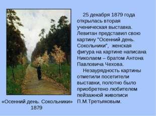 «Осенний день. Сокольники» 1879 25 декабря 1879 года открылась вторая учениче