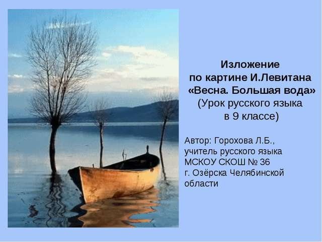 Изложение по картине И.Левитана «Весна. Большая вода» (Урок русского языка в...