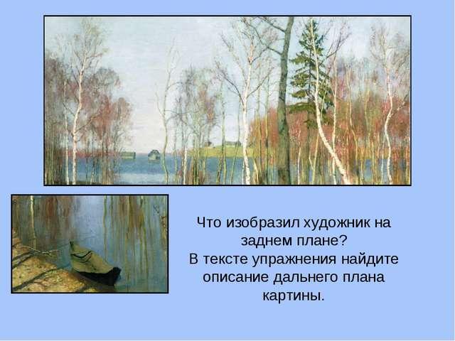 Что изобразил художник на заднем плане? В тексте упражнения найдите описание...