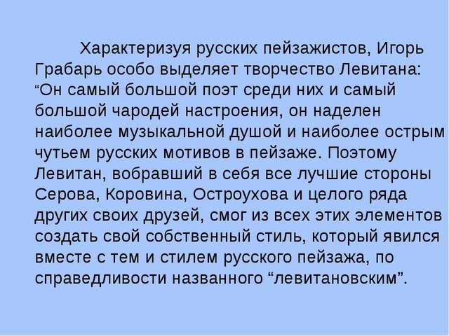 Характеризуя русских пейзажистов, Игорь Грабарь особо выделяет творчество Ле...