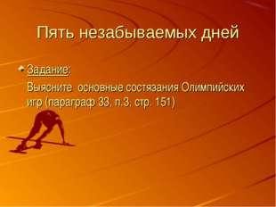 Пять незабываемых дней Задание: Выясните основные состязания Олимпийских игр
