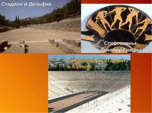 Стадион в Дельфах Современный стадион в Афинах Спортсмены Древней Греции