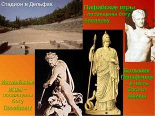 Стадион в Дельфах Пифийские игры - посвящены богу Аполлону Истмийские игры –