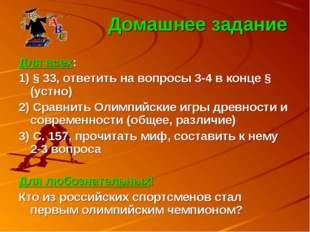 Домашнее задание Для всех: 1) § 33, ответить на вопросы 3-4 в конце § (устно)