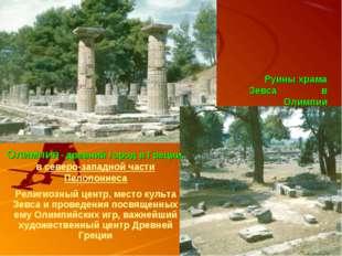 Олимпия - древний город в Греции, в северо-западной части Пелопоннеса Религио