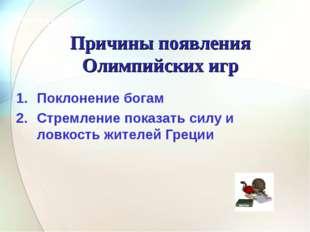 Поклонение богам Стремление показать силу и ловкость жителей Греции Работа в