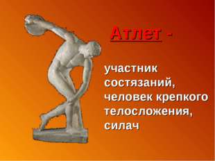 участник состязаний, человек крепкого телосложения, силач Атлет -