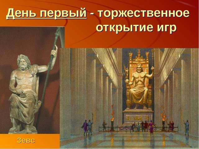 День первый - торжественное  открытие игр Зевс