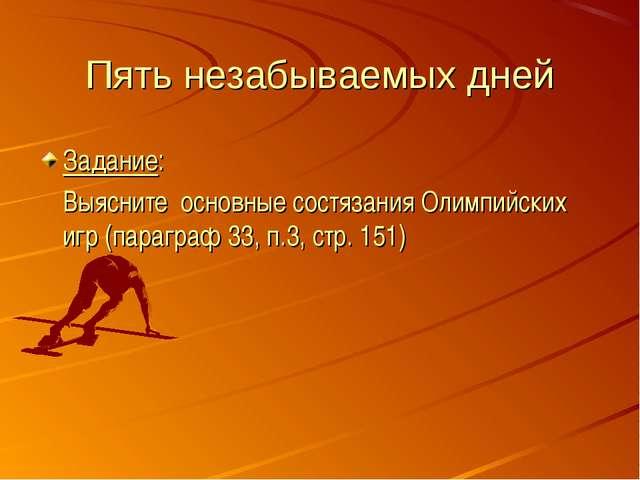 Пять незабываемых дней Задание: Выясните основные состязания Олимпийских игр...