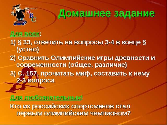 Домашнее задание Для всех: 1) § 33, ответить на вопросы 3-4 в конце § (устно)...