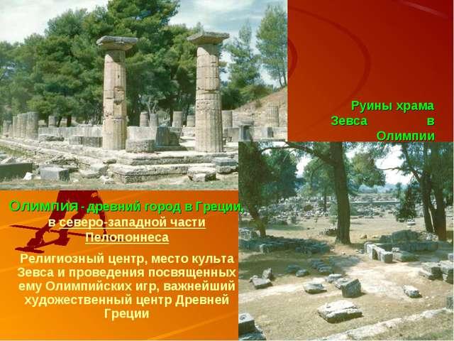 Олимпия - древний город в Греции, в северо-западной части Пелопоннеса Религио...