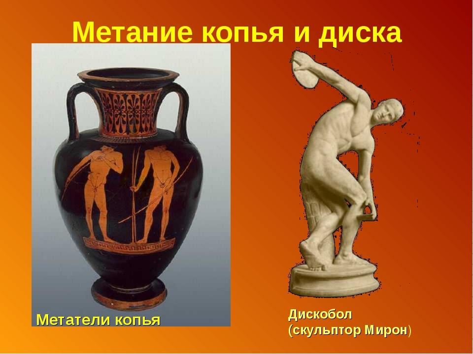 Метание копья и диска Метатели копья Дискобол (скульптор Мирон)