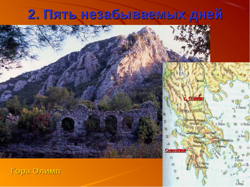 2. Пять незабываемых дней Олимпия г. Олимп * Гора Олимп