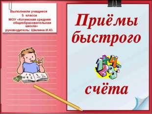 Выполнили учащиеся 5 класса МОУ «Котикская средняя общеобразовательная школа»