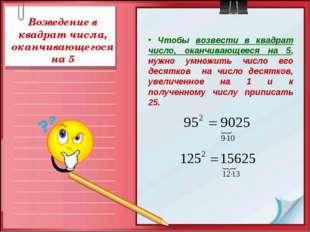 Возведение в квадрат числа, оканчивающегося на 5 Чтобы возвести в квадрат чис