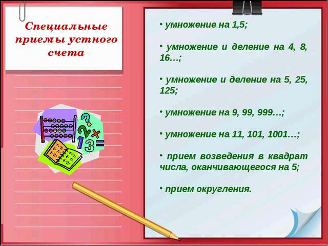 Специальные приемы устного счета умножение на 1,5; умножение и деление на 4,...