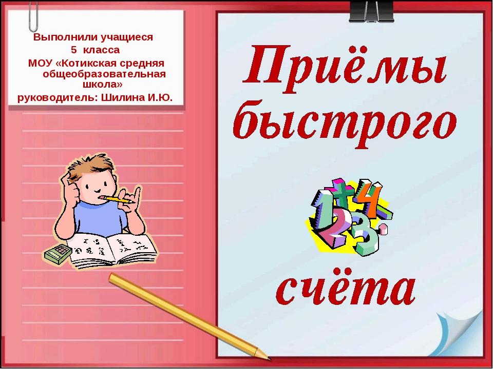 Выполнили учащиеся 5 класса МОУ «Котикская средняя общеобразовательная школа»...