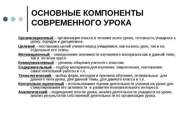 ОСНОВНЫЕ КОМПОНЕНТЫ СОВРЕМЕННОГО УРОКА Организационный – организация класса в...