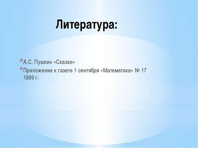 Литература: А.С. Пушкин «Сказки» Приложение к газете 1 сентября «Математика»...