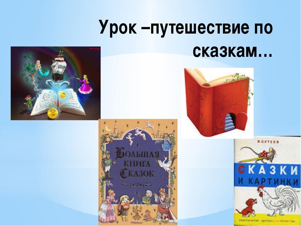 Урок –путешествие по сказкам…
