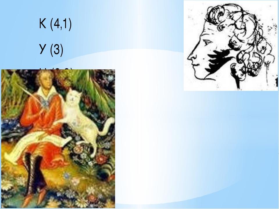 И (5,7) П (1,2) У (3) Н (6,9). К (4,1) Ш( 3,8)