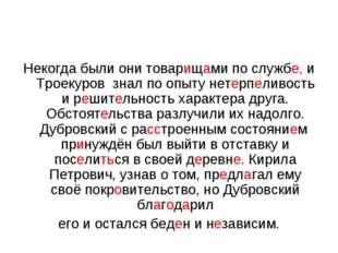 Некогда были они товарищами по службе, и Троекуров знал по опыту нетерпеливос