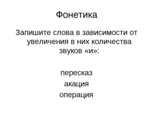 Фонетика Запишите слова в зависимости от увеличения в них количества звуков «