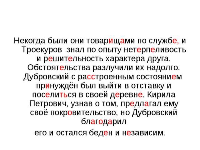 Некогда были они товарищами по службе, и Троекуров знал по опыту нетерпеливос...