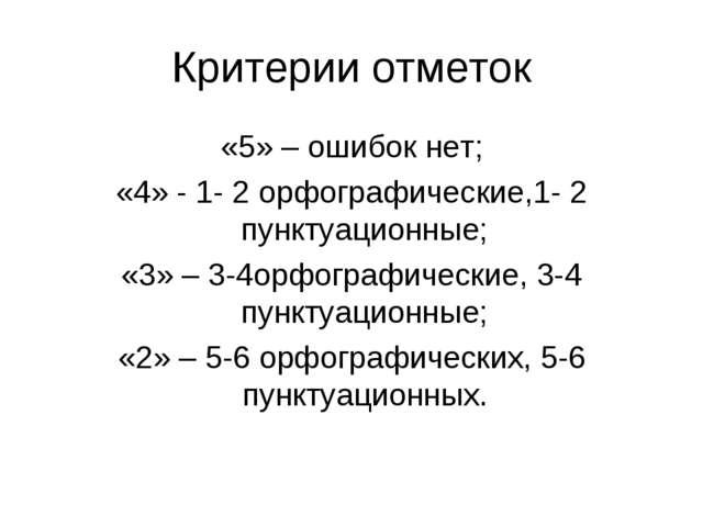 Критерии отметок «5» – ошибок нет; «4» - 1- 2 орфографические,1- 2 пунктуацио...