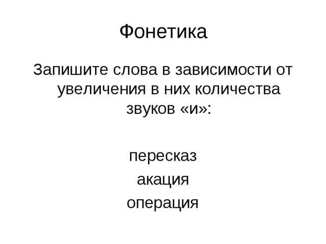 Фонетика Запишите слова в зависимости от увеличения в них количества звуков «...