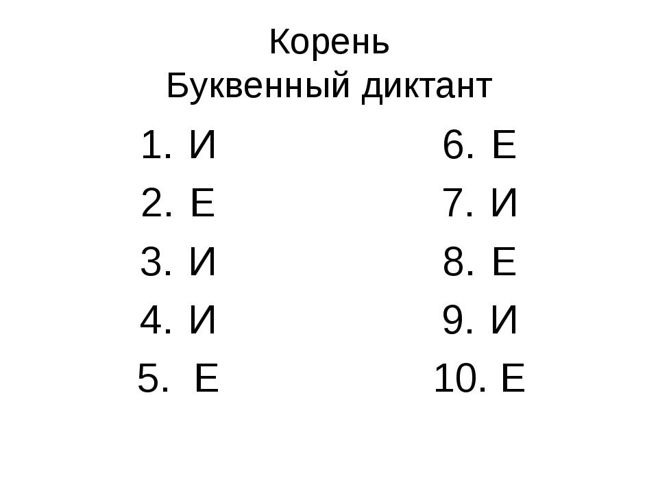 Корень Буквенный диктант И Е И И 5. Е Е И Е И 10. Е