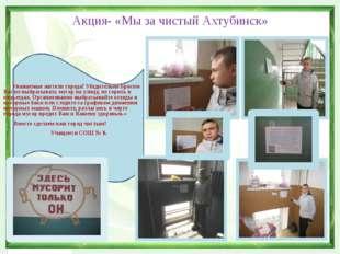 Акция- «Мы за чистый Ахтубинск» Уважаемые жители города! Убедительно просим