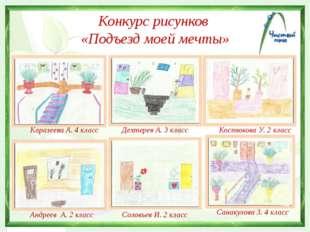 Конкурс рисунков «Подъезд моей мечты» Каразеева А. 4 класс Дехтерев А. 3 кла