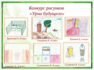 Конкурс рисунков «Урна будущего» Солдатов В. 4 класс Соломонова Н. 4 класс Е
