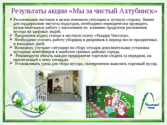 Результаты акции «Мы за чистый Ахтубинск» Расклеивание листовок в целом измен...