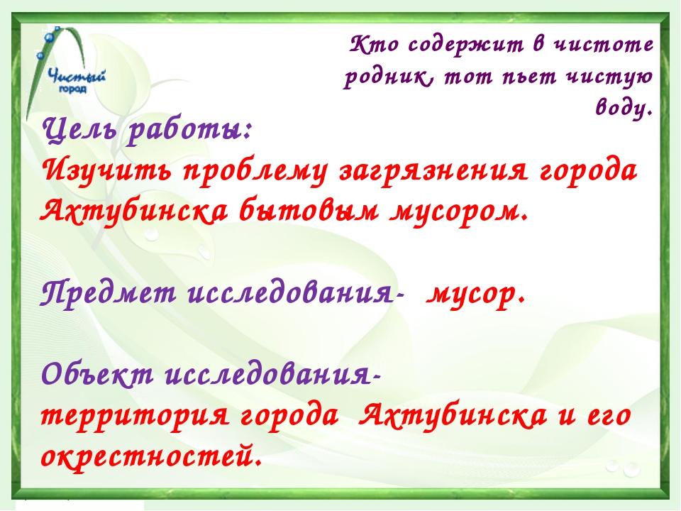 Цель работы: Изучить проблему загрязнения города Ахтубинска бытовым мусором....