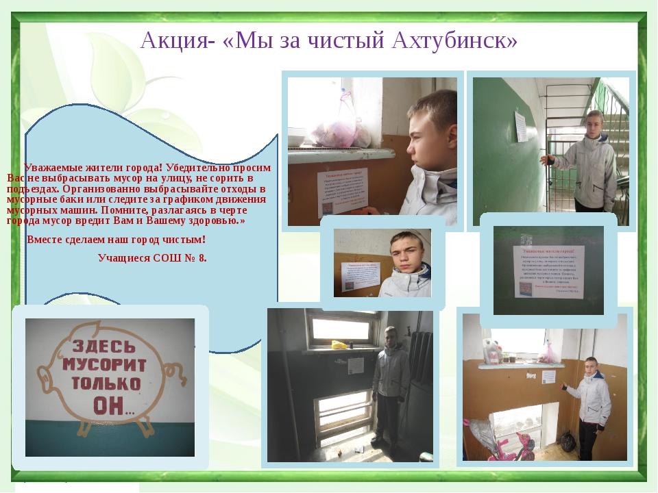 Акция- «Мы за чистый Ахтубинск» Уважаемые жители города! Убедительно просим...