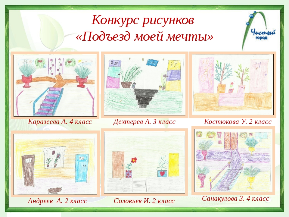 Конкурс рисунков «Подъезд моей мечты» Каразеева А. 4 класс Дехтерев А. 3 кла...