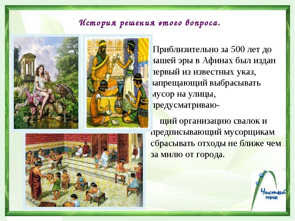 История решения этого вопроса. Приблизительно за 500 лет до нашей эры в Афина...