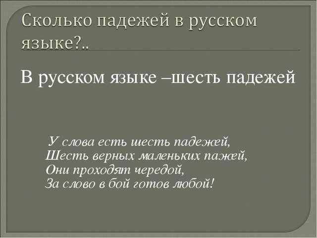 В русском языке –шесть падежей У слова есть шесть падежей, Шесть верных мале...