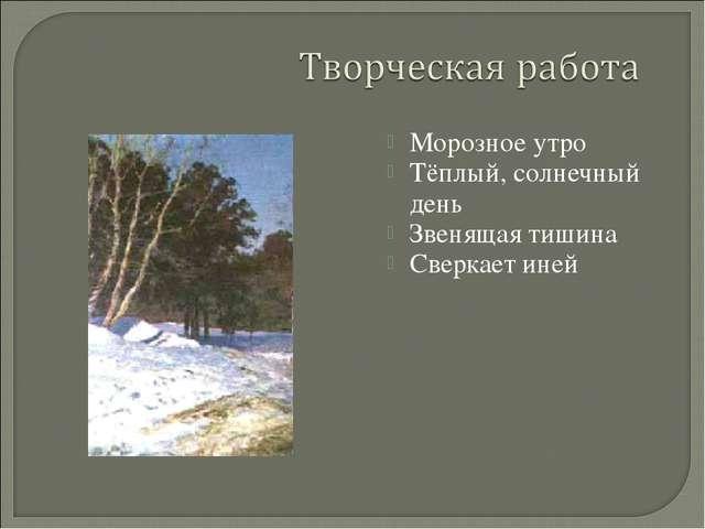 Морозное утро Тёплый, солнечный день Звенящая тишина Сверкает иней