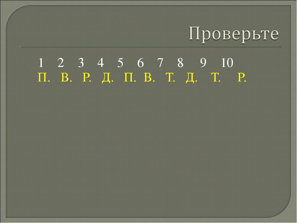 1 2 3 4 5 6 7 8 9 10 П. В. Р. Д. П. В. Т. Д. Т. Р.